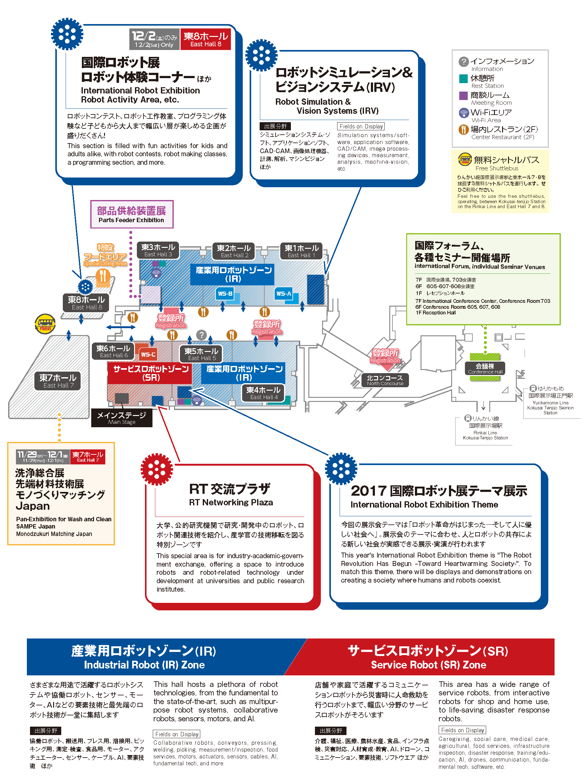 iREX Dailyの会場図