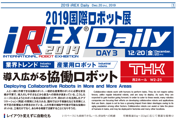 2019 iREX Daily DAY3「導入広がる協働ロボット」(PDF)