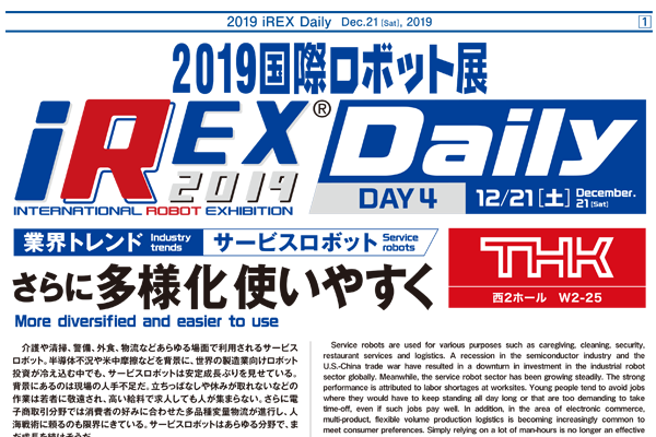 2019 iREX Daily DAY4「サービスロボット さらに多様化 使いやすく」(PDF)