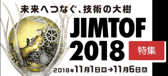 JIMTOF2018特集