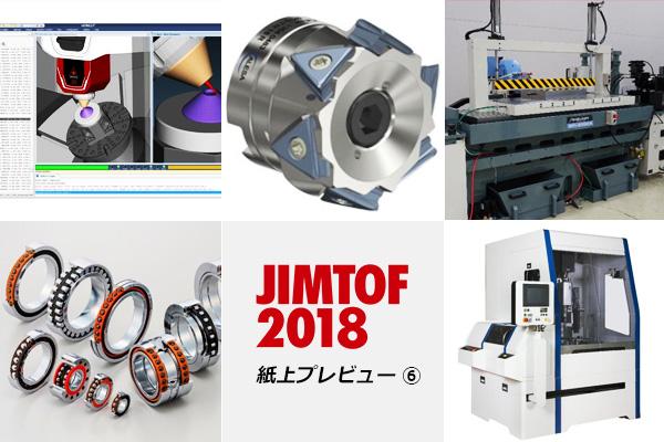 JIMTOF 2018/紙上プレビュー(6)CGTechほか