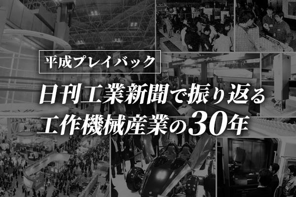 平成プレイバック ~日刊工業新聞で振り返る工作機械産業の30年~