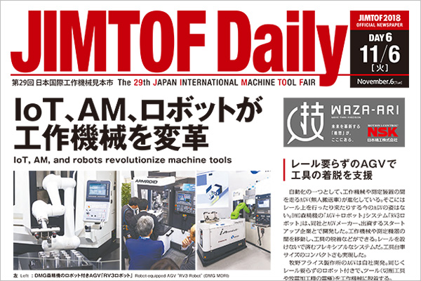 JIMTOF Daily DAY6「IoT、AM、ロボットが工作機械を変革」(PDF版)
