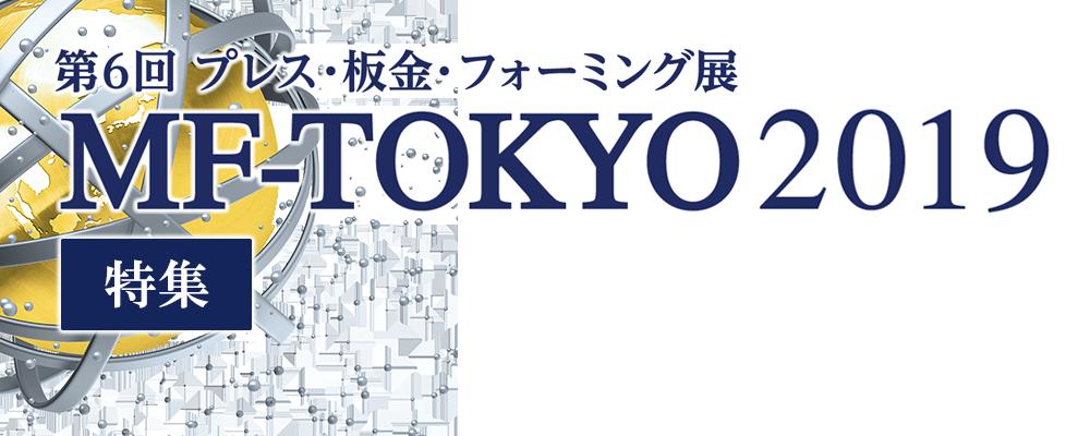 MF-TOKYO2019特集