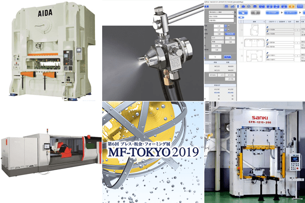 MF-TOKYO2019/紙上プレビュー(4)アイダエンジニアリングほか
