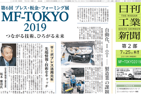 MF-TOKYO2019 第6回プレス・板金・フォーミング展(PDF)