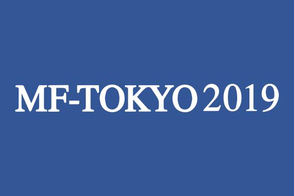「MF-TOKYO 2019 第6回プレス・板金・フォーミング展」254社、1,717小間 過去最大の展示規模で開催(PDF)