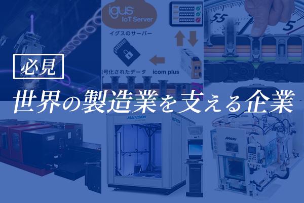 必見 世界の製造業を支える企業