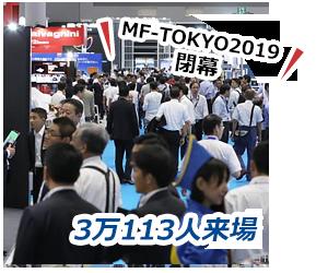MF-TOKYO2019閉幕 3万113人来場