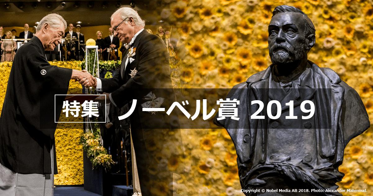 日本 人 賞 2019 ノーベル