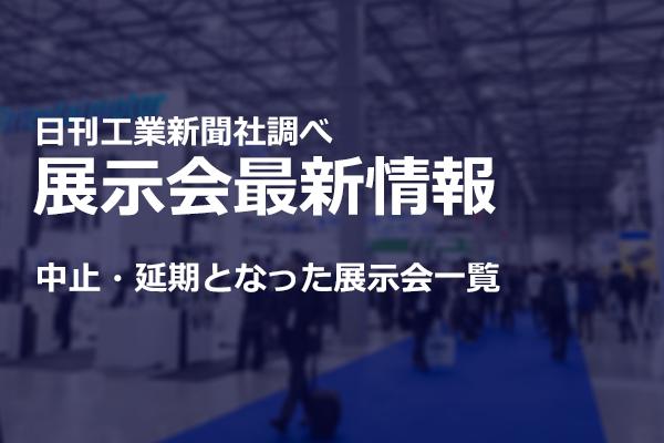 日刊工業新聞調べ 展示会最新情報 ~中止・延期となった展示会一覧~