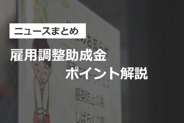 【ニュースまとめ】雇用調整助成金 ポイント解説