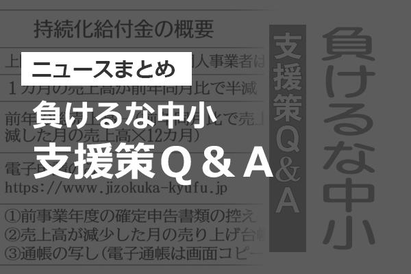 【ニュースまとめ】負けるな中小 支援策Q&A