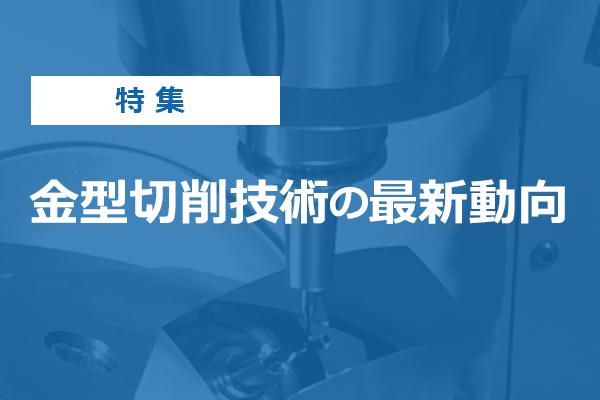 【特集】金型切削技術の最新動向