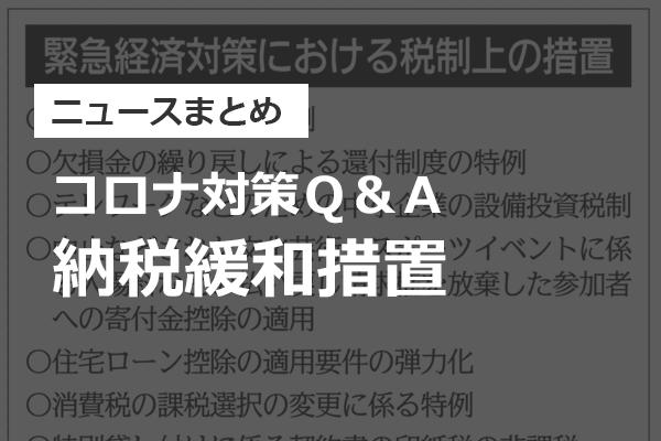 【ニュースまとめ】コロナ対策Q&A 納税緩和措置