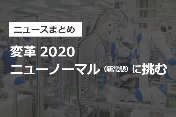 【ニュースまとめ】変革2020 ニューノーマル(新常態)に挑む