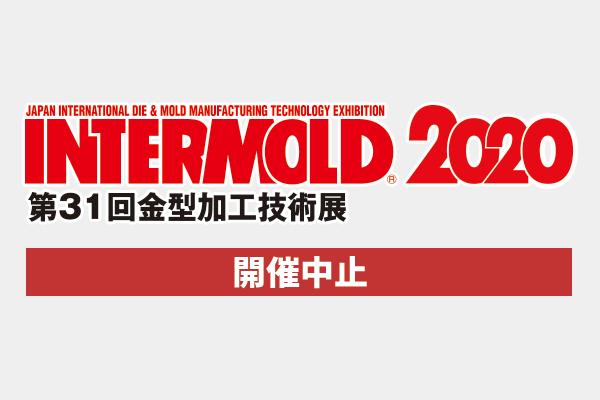 日本金型工業会と日本金属プレス工業協会、金型展など中止