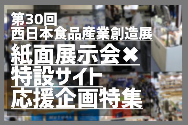 食のミライにイノベーションを-西日本食品産業創造展2020@紙上展示会×WEB展示会